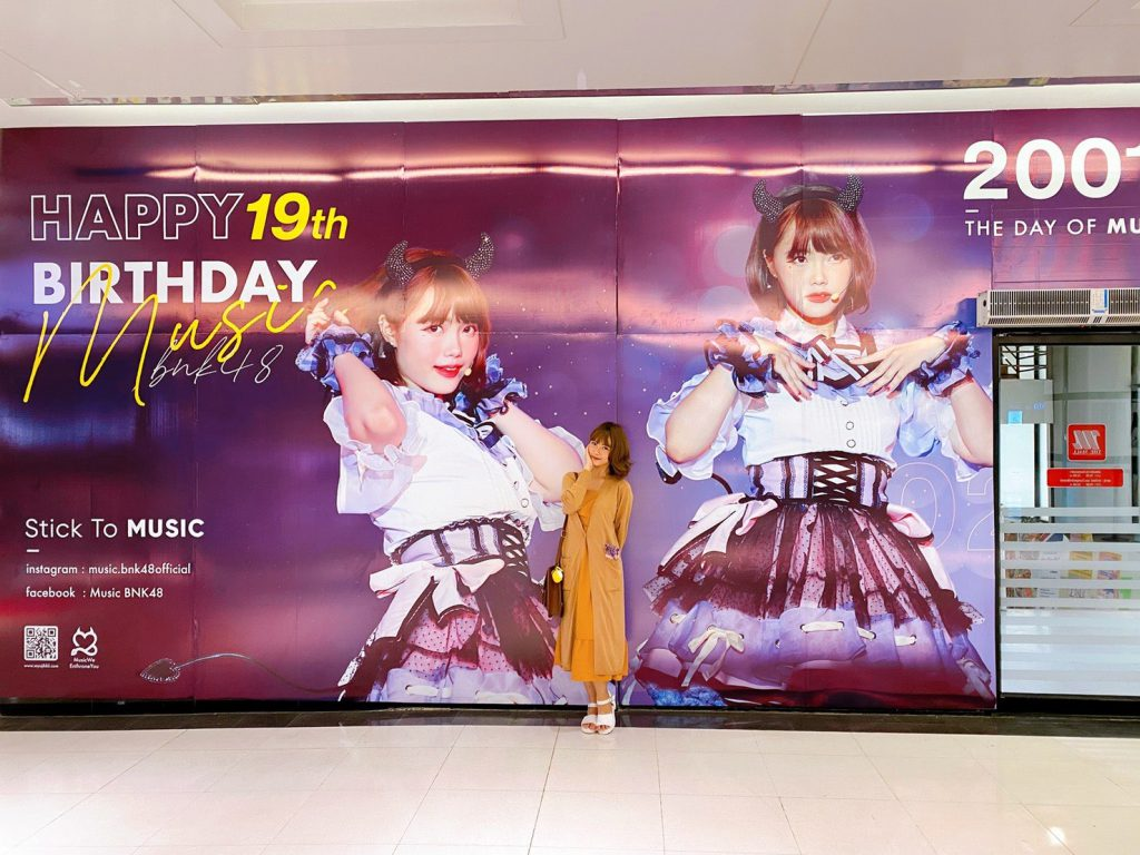 Music BNK48 with Happy Birthday Project 2020